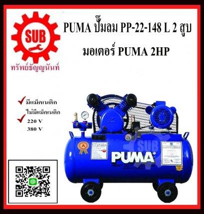 PUMA  ชุดปั๊มลม  PP-22 148L 2 สูบ + มอเตอร์  2HP 220V PUMA  + แม็กเนติก