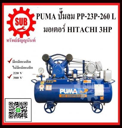 PUMA  ชุดปั๊มลม  PP-23P 260L 2 สูบ + มอเตอร์  3HP 380V HITACHI มีเม็กเนติก