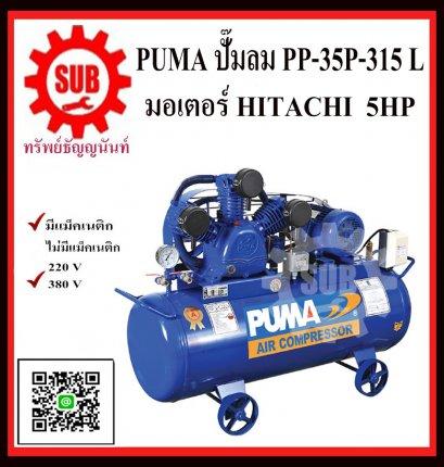 PUMA  ชุดปั๊มลม  PP-35P 315L 3 สูบ + มอเตอร์  5HP 380V HITACHI มีเม็กเนติก