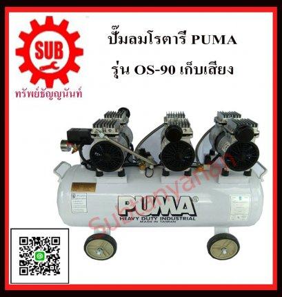 เครื่องปั๊มลมโรตารี่ PUMA รุ่น OS-90