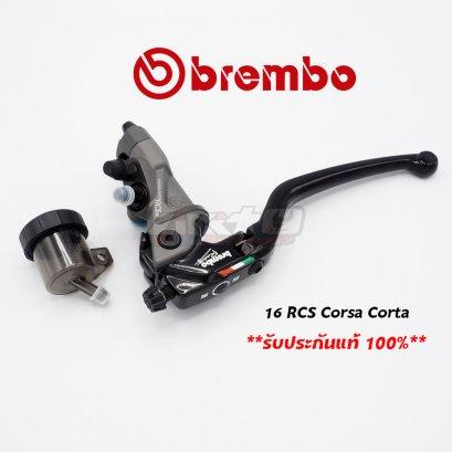 Brembo 16 RCS Corsa Corta (Clutch)