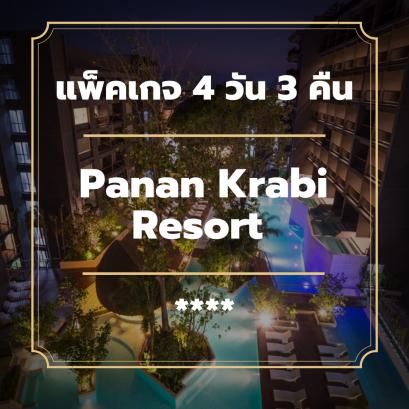 แพ็คเกจกระบี่ 4 วัน 3 คืน - Panan Krabi Resort (4-star)