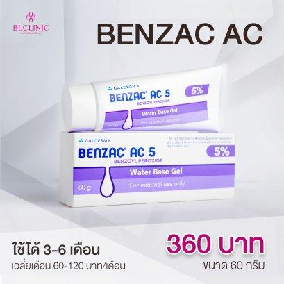 Benzac ( ส่งฟรี )  รักษาสิวอุดตัน ช่วยฆ่าเชื้อสิว ละลายหัวสิว