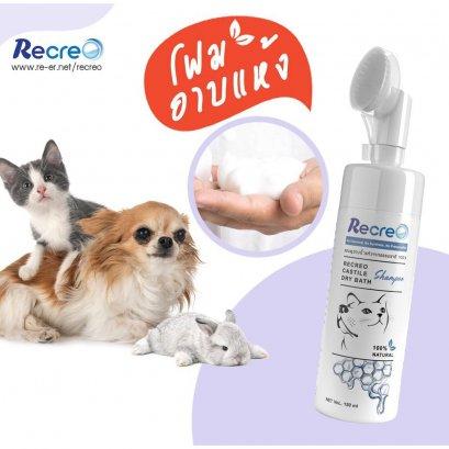 Recreo โฟมแชมพูอาบแห้งCastile ซิลิคอนนาโน สำหรับสัตว์เลี้ยง สุนัข แมว กระต่าย หนูแฮมสเตอร์ จากธรรมชาติ100%ไม่ต้องใช้น้ำ