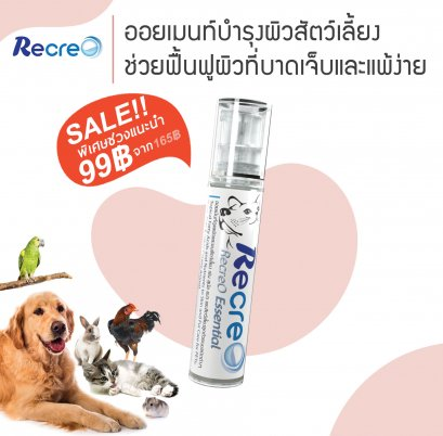 RecreO ointment for pets