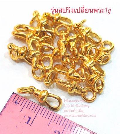 สปริงทองแท้ 90% หนัก 1. g