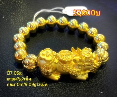 ข้อมือปี่เซี๊ยะทอง99.99% เม็ดทองกลม10มิน
