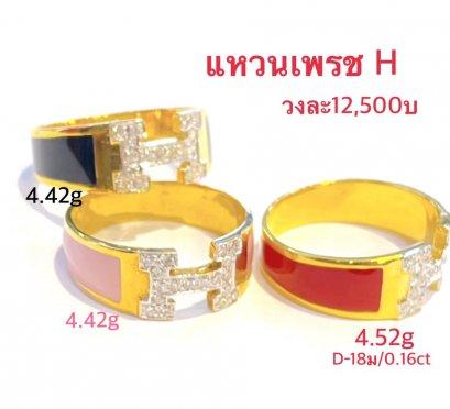 แหวนเพรชแท้ตัวH รุ่นลงสีน่ารักทุกวงคะ ราคาตามภาพ