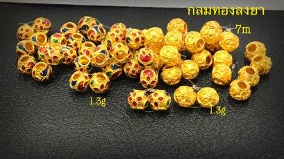กลมทองลงยา7 มิน ใ