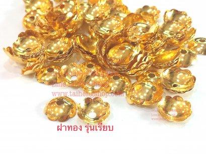ฝาครอบทองรุ่นเรียบทองแท้