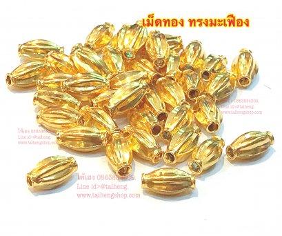 เม็ดทอง ทรงมะเฟืองรูปทรงขนาดยาวเรียว