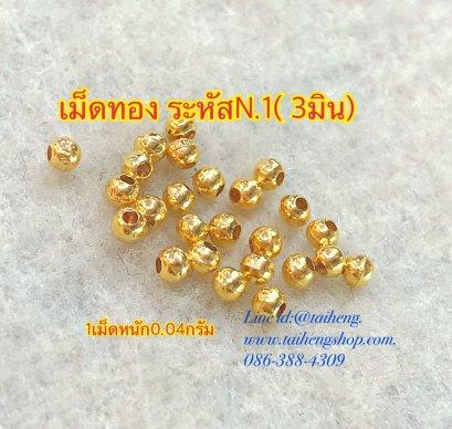 เม็ดทอง N0.1 ขนาด 3.5 มิน