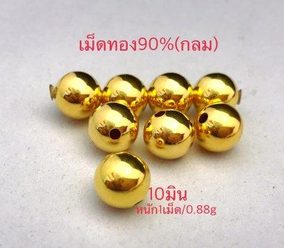 เม็ดทองรุ่นกลม 10 มิน
