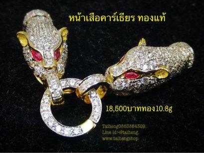 หน้าเสือคาร์เธียร ฝังเพชร czทองแท้