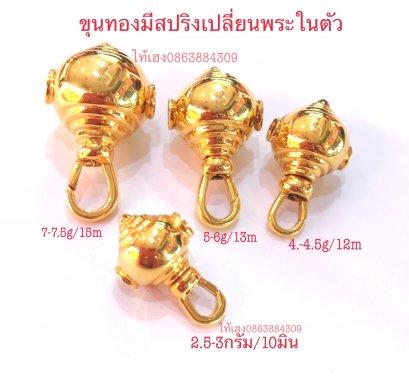 หัวขุนทองแต่งสร้อยมีสปริงเปลี่ยนพระในตัว
