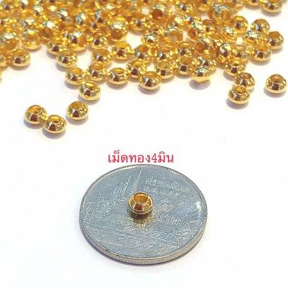 เม็ดทองขนาด 4มิน
