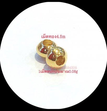 เม็ดทองแท้ ขนาด4.5มิน