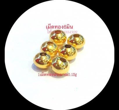 เม็ดทองแท้ ขนาด6 มิน