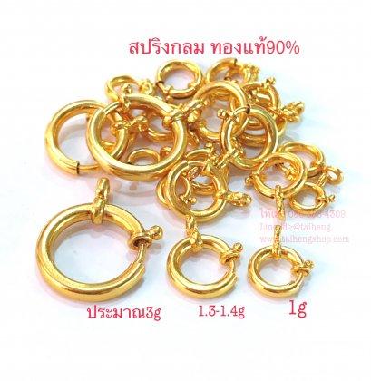 สปริงกลมทองแท้ รุ่นทรงกลมใช้เปลี่ยนพระ หรือใช้ร้อยสร้อย