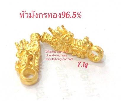 หัวมังกรทองแท้ 96.5% รุ่นชั่งน้ำหนัก