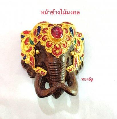 หน้าช้างไม้แท้ ไม้มงคล ทรงทองลงยา ฝังพลอยแดงทับทิม