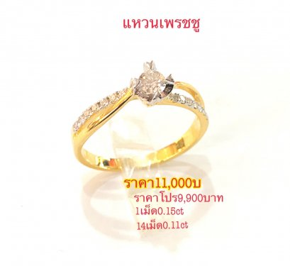 แหวนเพรชแท้
