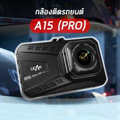 UCAM กล้องติดรถยนต์ รุ่นA15PRO จบทุกปัญหา ณ จุดเกิดเหตุ ในราคาไม่ถึงพันบาท