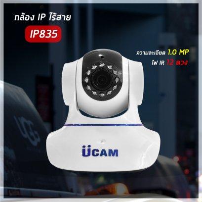 UCAMกล้องไอพีติดบ้านรุ่น835 ดูออนไลน์ได้ตลอด24ชั่วโมง สามารถสั่งหมุนได้จากมือถือ ติดตั้งง่ายใน2นาที