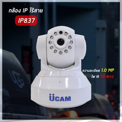 UCAMกล้องติดบ้านรุ่นIP837 รุ่นนิยม อินฟาเรด กลางคืนมองเห็นชัดในราคาไม่ถึง1000บาท