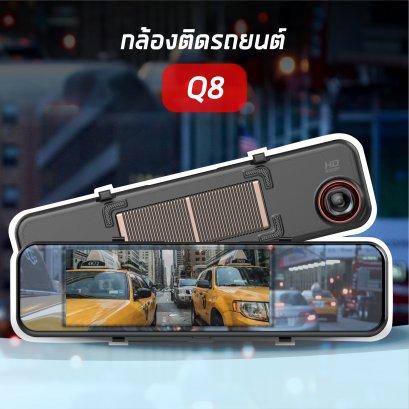 UCAM กล้องทรงกระจกมองหลัง รุ่นQ8 จอทัชสกรีน ทรงสวย ติดตั้งง่าย เมนูไทย รับประกันนาน1ปีเต็ม