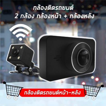 UCAM กล้องติดรถยนต์หน้า-หลัง มี WIFI รุ่น STARMAX กลางคืนชัดมาก