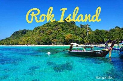 เกาะรอกนอก-เกาะรอกใน-เกาะม้า ขึ้นเรือที่ ตรัง