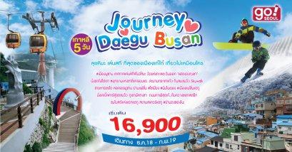 ทัวร์เกาหลี Journey Daegu Busan เกาหลี 5 วัน 3 คืน