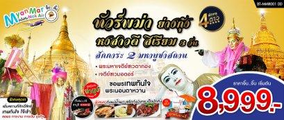 โปรจิ๊บ จิ๊บ พม่า ย่างกุ้ง หงสาวดี  สิเรียม  3วัน2คืน บิน DD