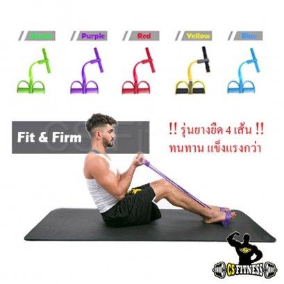 ยางยืดออกกำลังกาย แบบ4 เส้น - Pull Reducer
