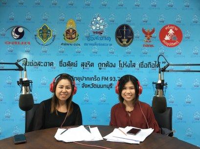 """รายการ """"คนไทยไม่ทนต่อการทุจริต"""" วันอาทิตย์ที่ 20 มกราคม 2562 เวลา 18.30-19.00 น."""