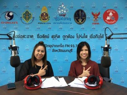 """รายการ """"คนไทยไม่ทนต่อการทุจริต"""" วันเสาร์ที่ 19 มกราคม 2562 เวลา 18.30-19.00 น."""