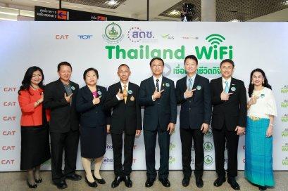 TH Wi-Fi ฟรี Wi-Fi ทั่วประเทศใหม่ล่าสุด ลงทะเบียนครั้งเดียว ใช้ได้ทุกเครือข่าย
