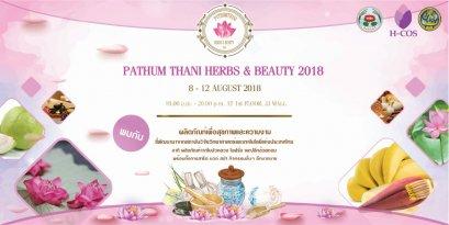 """ขอเชิญเที่ยวงาน """"Pathum Thani Herbs & Beauty 2018"""""""