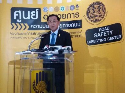 ศปถ.เน้นดูแลจุดเสี่ยงอุบัติเหตุ กวดขันดื่มแล้วขับ – ขับรถเร็ว สร้างการสัญจรปลอดภัยปีใหม่ 2562 สรุปอุบัติเหตุบนท้องถนน 7 วันอันตราย เสียชีวิตแล้ว 56 ราย