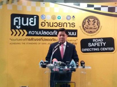 ศปถ.สรุปสถิติอุบัติเหตุทางถนนช่วงเทศกาลปีใหม่ 2562 ช่วง 7 วันอันตรายรวม เกิดอุบัติเหตุรวม 3,791 ครั้ง ผู้เสียชีวิต 463 ราย ผู้บาดเจ็บ 3,892 คน