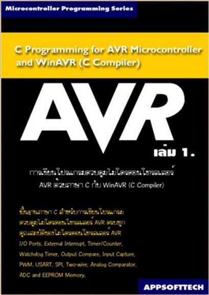 AVR เล่ม1
