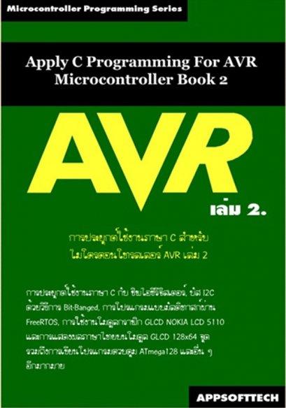 AVR เล่ม2
