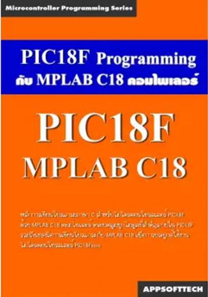 PIC18F Programming กับ MPLAB C18