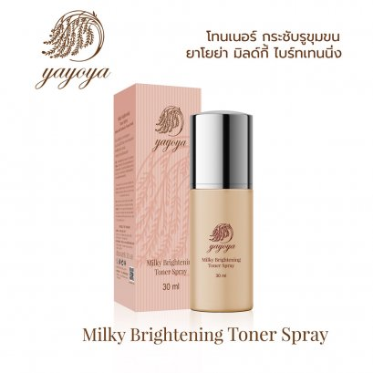 Milky Brightening Toner Spray