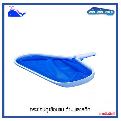"Heavy Duty Leaf Skimmer with ""Spring Clip"" Handle (Nylon Net)"