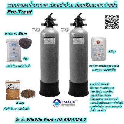 ระบบกรองบาดาล ก่อนเติมลงสระ ก่อนเข้าบ้าน เพื่อลดเหล็ก แมงกานีส ลดปัญหาน้ำกระด้าง ลดปัญหาน้ำแดงเมื่อเติมคลอรีน