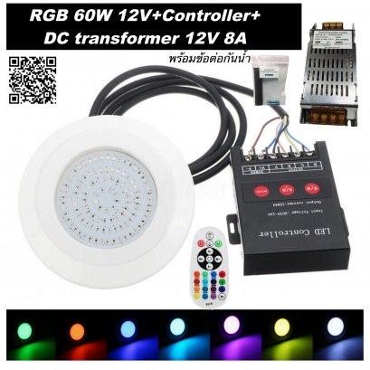 โคมไฟใต้น้ำแบบ RGB 60W 12VDC 4Core เลือกสีได้ พร้อม Remote Controller +Dc tranformer 12V 8A แสงสว่างสูง กันนำดี