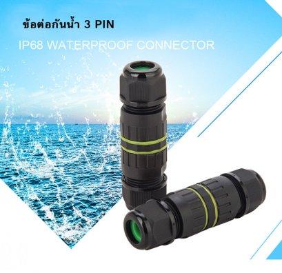 ข้อต่อกันน้ำ IP68 waterproof 3-pin  cable connector plug socket junction