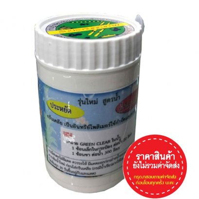 เคมีป้องกันการเกิดตะไคร่น้ำเขียวGleen Clear สำหรับบ่อปลา